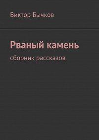 Виктор Бычков -Рваный камень