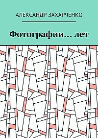 Александр Захарченко -Фотографии…лет