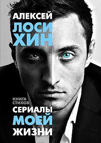 Алексей Лосихин - Сериалы моей жизни