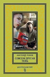 Анатолий Ромов - Совсем другая тень