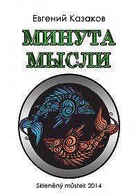 Евгений Казаков -Минута мысли (сборник)