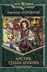 Анатолий Дубровный -Листик. Судьба дракона
