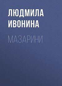 Людмила Ивонина -Мазарини