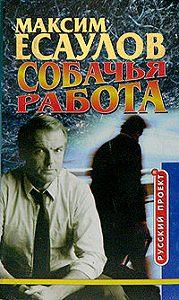 Максим Есаулов -Собачья работа