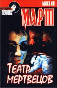 Михаил Март - Театр мертвецов