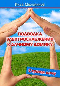 Илья Мельников -Подводка электроснабжения к дачному домику