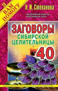 Наталья Ивановна Степанова -Заговоры сибирской целительницы. Выпуск 40