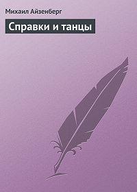 Михаил Айзенберг -Cправки и танцы (сборник)