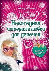 Ирина Щеглова - Снежное свидание