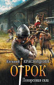 Евгений Красницкий -Отрок. Покоренная сила