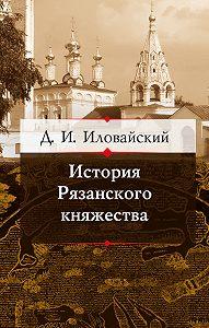 Дмитрий Иванович Иловайский - История Рязанского княжества