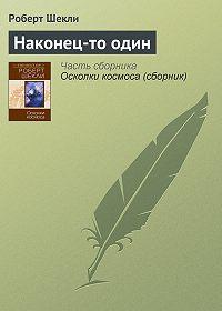 Роберт Шекли -Наконец-то один