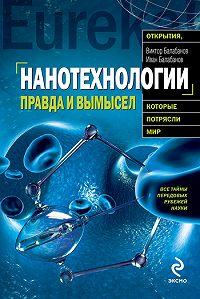 Иван Балабанов -Нанотехнологии. Правда и вымысел