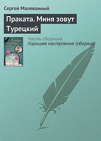 Сергей Малеванный - Праката. Миня зовут Турецкий