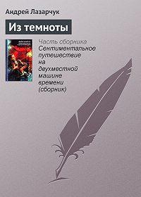 Андрей Лазарчук -Из темноты
