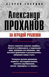Александр Проханов -За оградой Рублевки