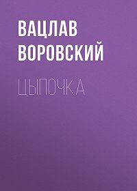 Вацлав Воровский -Цыпочка