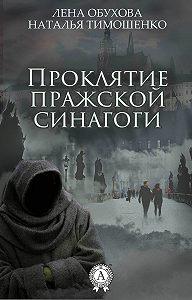 Лена Обухова -Проклятие пражской синагоги