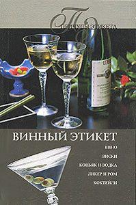 Ирина Николаевна Трущ -Винный этикет