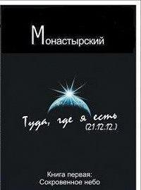 Михаил Монастырский -Туда, где я есть. Книга первая. Сокровенное небо