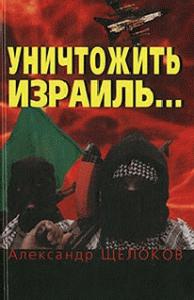 Александр Александрович Щелоков -Уничтожить Израиль