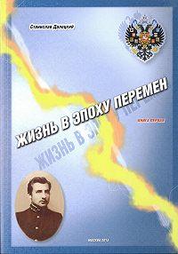 Станислав Далецкий - Жизнь в эпоху перемен. Книга первая