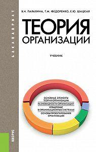 Валентина Парахина -Теория организации