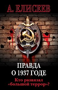 Александр Елисеев -Правда о 1937 годе. Кто развязал «большой террор»?