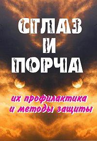 Александр Севостьянов -Сглаз и порча – методы защиты