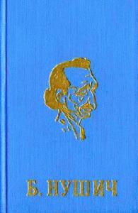 Бранислав  Нушич -Надгробная речь