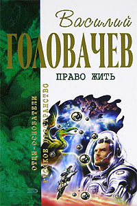 Василий Головачев -И наступила темнота