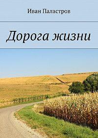 Иван Паластров -Дорога жизни