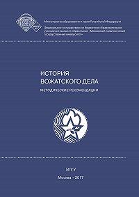 Елена Александровна Леванова -История вожатского дела