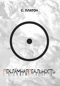 Сергей Платон -Рекламная реальность (сборник)