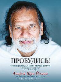 Ачарья Йогиш -Пробудись