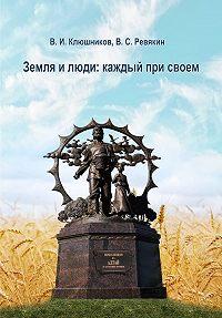 Виктор Ревякин -Земля и люди. Каждый при своем