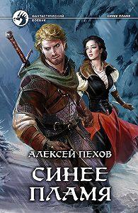 Алексей Пехов -Синее пламя