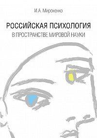 Ирина Мироненко -Российская психология в пространстве мировой науки