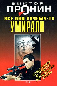 Виктор Пронин - Все они почему-то умирали