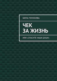 Бэлла Темукуева -Чек зажизнь