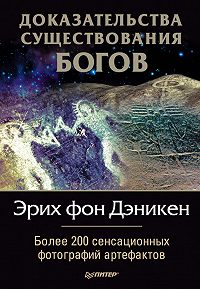 Эрих Дэникен -Доказательства существования богов. Более 200 сенсационных фотографий артефактов