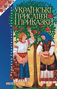 Т. М. Панасенко -Українські прислів'я і приказки