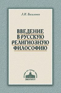 Леонид Василенко - Введение в русскую религиозную философию