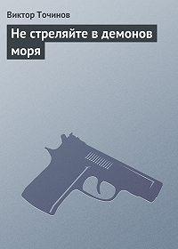 Виктор Точинов -Не стреляйте в демонов моря