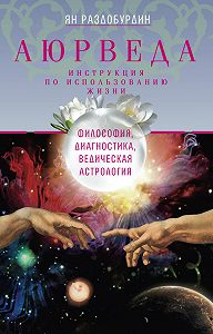 Ян Раздобурдин -Аюрведа. Философия, диагностика, Ведическая астрология