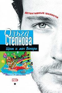 Ольга Степнова - Щит и меч Венеры