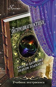 Яросвет - Астродиагностика. Сила и здоровье знаков зодиака