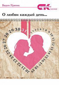Вадим Пряхин -О любви каждый день…