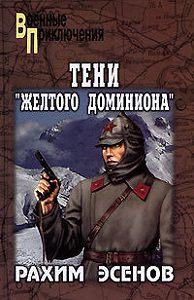 Рахим Махтумович Эсенов -Тени «Желтого доминиона»
