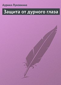Аурика Луковкина -Защита от дурного глаза